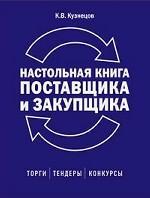 Настольная книга поставщика и закупщика: торги, тендеры, конкурсы