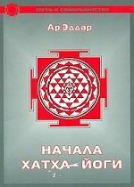 Начала Хатха-йоги