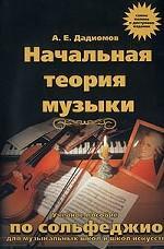 Начальная теория музыки. Учебное пособие по сольфеджио для музыкальных школ и школ исскуств