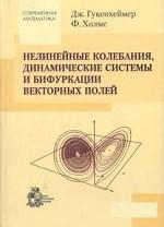 Нелинейные колебания, динамические системы и бифуркации векторных полей