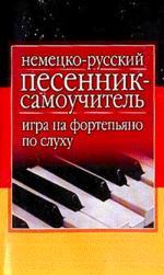 Немецко-русский песенник-самоучитель. Игра на фортепьяно по слуху