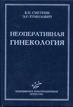 Скачать Неоперативная гинекология бесплатно В. Сметник,Л. Тумилович