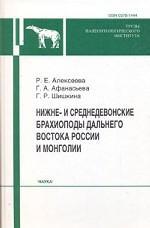 Нижне- и среднедевонские брахиоподы Дальнего Востока России и Монголии