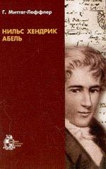 Нильс Хенрик Абель
