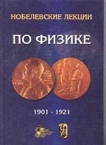 Нобелевские лекции по физике (в 4-х томах).1901-1921г.г