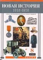 Новая история, 1815-1918. Учебник, 8 класс
