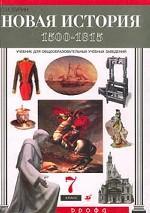 Новая история. 1500-1815. Учебник