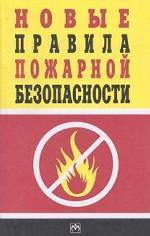 Новые правила пожарной безопасности (ППБ 01-03)