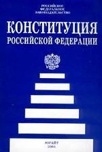 О военной службе. Сборник нормативных актов