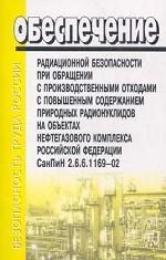 2.6.6. Радиоактивные отходы. Обеспечение радиационной безопасности при обращении с производственными отходами с повышенным содержанием природных радионуклидов на объектах…