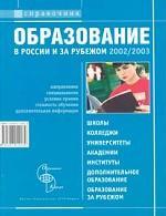 Справочник: Образование в России и за рубежом 2002-2003 гг