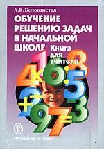Обучение решению задач в начальной школе. Книга для учителя