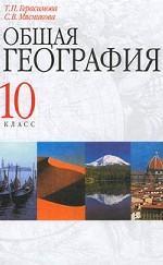 Общая география, 10 класс