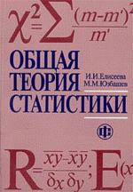 Общая теория статистики : учебник. 5-е издание