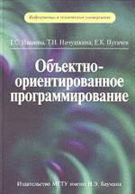 Объектно-ориентированное программирование: Учебник для вузов. 2-издание