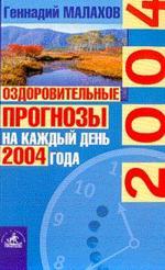 Оздоровительные прогнозы на каждый день 2004 года