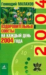 Оздоровительные советы на каждый день 2004 года