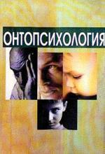 Онтопсихология