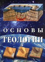Основы геологии. Учебное пособие