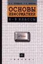 Основы информатики, 8-9 класс