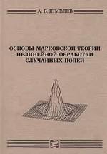 Основы марковской теории нелинейной обработки случайных полей