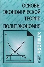 Основы экономической теории. Политэкономия. Учебник