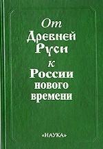 От Древней Руси к России нового времени
