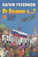 От Ельцина к... Книга 1
