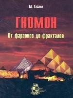 Гномон. От фараонов до фракталов