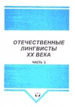 Отечественные лингвисты XX века. Часть 2. Сборник статей