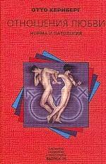 Отношения любви. Норма и патология