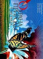 Охрана природы в рисунках. Учебное пособие для 5-8 классов