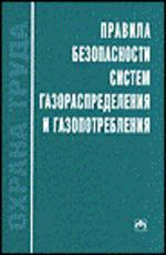 Правила безопасности систем газораспределения и газопотребления. Выпуск 8(14)