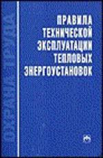 Правила технической эксплуатации тепловых энергоустановок. Выпуск 6(12)
