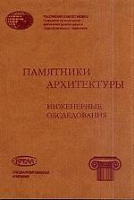 Дом Пашкова, Большой театр. На английском и русском языках