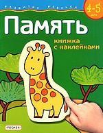 Память. Книжка с наклейками