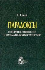 Парадоксы в теории вероятностей и математической статистике