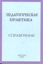 Педагогическая практика. Справочник. Учебно-методическое пособие