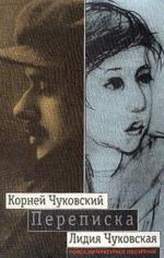Переписка. 1912-1969