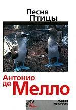 Песня птицы / The Song of the Bird