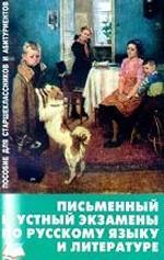 Письменный и устный экзамены по литературе и русскому языку