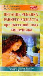 Питание ребенка раннего возраста при расстройствах кишечника