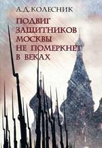 Подвиг Защитников Москвы не померкнет в веках