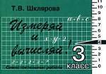 """Математика. """"Измеряй и вычисляй!"""". 3 класс"""