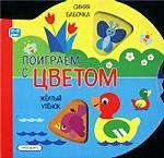 Поиграем с цветом. Книжка-игрушка для детей 2-5 лет