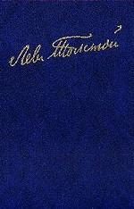 Полное собрание сочинений в 100 томах. Художественные произведения в 18 томах. Том 4. 1853-1863