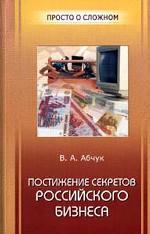 Постижение секретов российского бизнеса