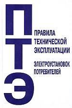 Правила технической эксплуатации электроустановок потребителей. Утверждены приказом МинЭнерго Российской Федерации от 13 января 2003 г. № 6