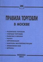 Правила торговли в Москве