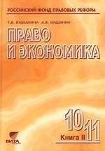 Право и экономика, 10-11 класс. Книга 2